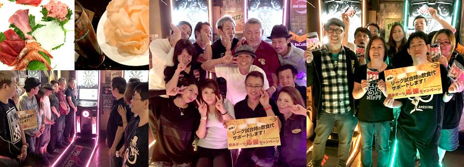 第十二回 2017年10月26日(木)飲みダーツ応援キャンペーン