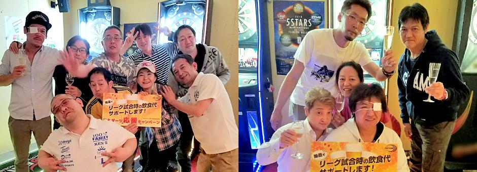 第十六回 2018年4月12日(木) 飲みダーツ応援キャンペーン