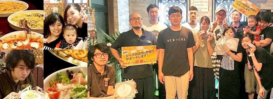 第二十回 2018年8月9日(木) 飲みダーツ応援キャンペーン
