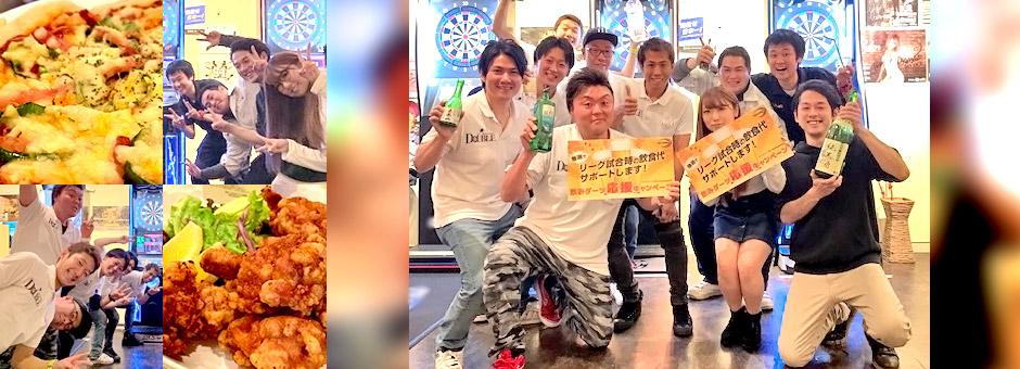 第二十二回 2018年11月27日(火) 飲みダーツ応援キャンペーン