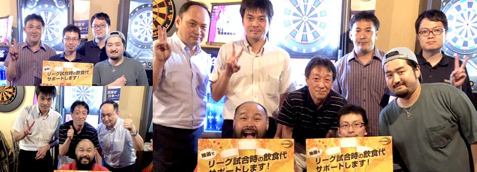 第二十九回 2019年7月30日(火) 飲みダーツ応援キャンペーン