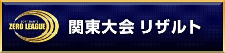 関東大会 リザルト