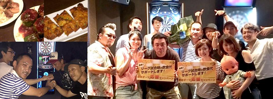 第十回 2017年8月1日(火)飲みダーツ応援キャンペーン