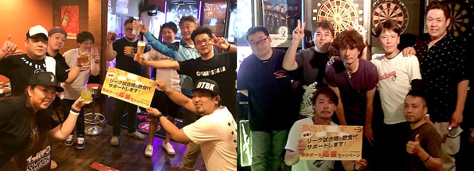 第十一回 2017年8月18日(金)飲みダーツ応援キャンペーン