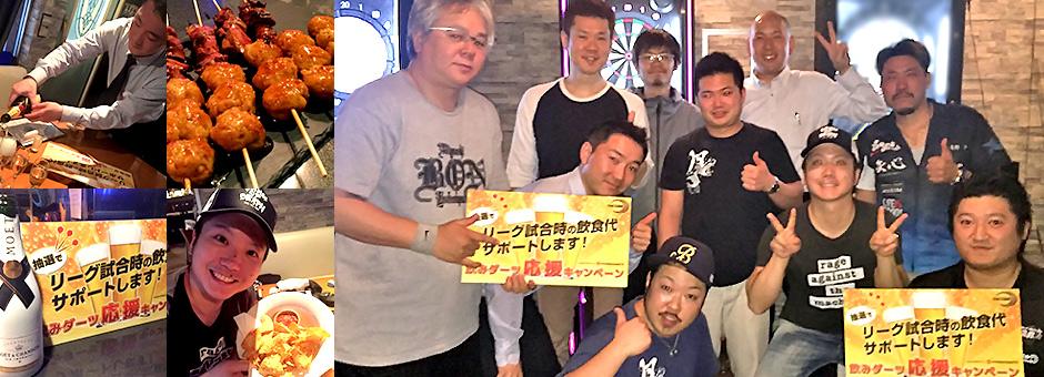 第十五回 2018年3月27日(火) 飲みダーツ応援キャンペーン