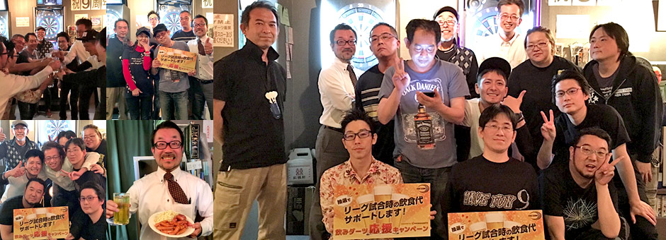 第二十六回 2019年4月4日(木) 飲みダーツ応援キャンペーン