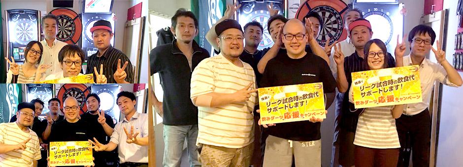 第二十八回 2019年4月18日(木) 飲みダーツ応援キャンペーン